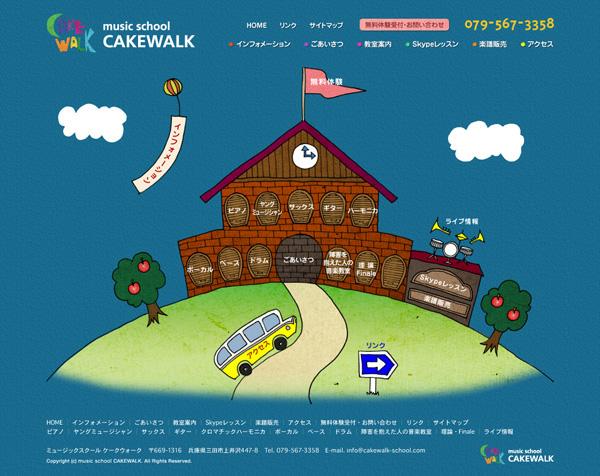 cakewalk120630a01.jpg